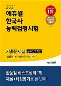 2021 에듀윌 한국사 능력 검정시험 기출문제집 심화(1.2.3급)