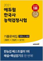 2021 에듀윌 한국사 능력 검정시험 기출문제집 기본(4.5.6급)