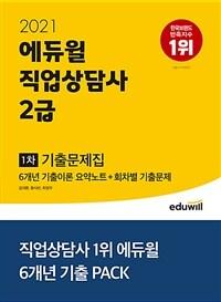 2021 에듀윌 직업상담사 2급 1차 기출문제집