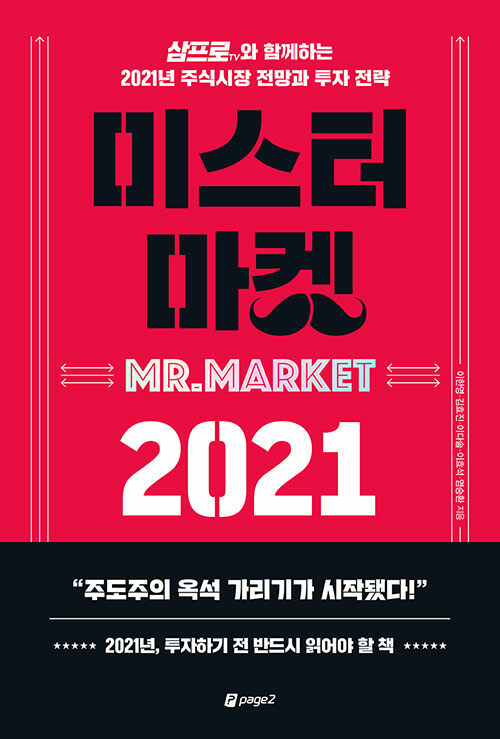 미스터 마켓 2021