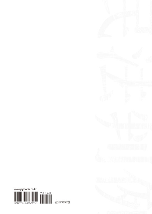 민법 핵심판례 220선 : 해설 및 객관식 연습