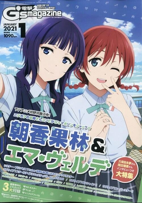 電擊 Gs magazine (ジ-ズ マガジン) 2021年 1月號