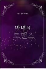 [세트] 마녀의 로맨스 (총2권/완결)