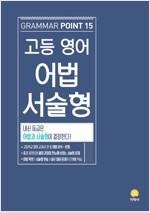 고등 영어 어법 서술형 (2021년)