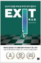 엑시트 EXIT - 당신의 인생을 바꿔 줄 부자의 문이 열린다