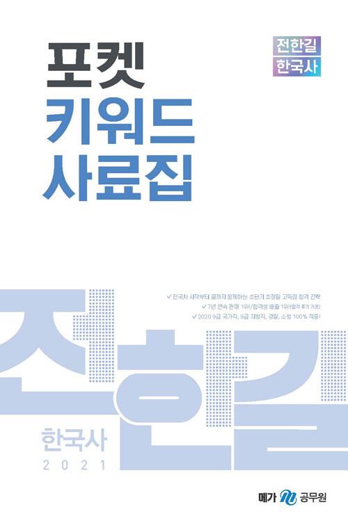 2021 전한길 한국사 포켓 키워드 사료집 (스프링)