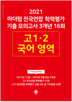 마더텅 전국연합 학력평가 기출 모의고사 3개년 16회 고1.2 국어영역 (2021년)