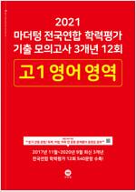 마더텅 전국연합 학력평가 기출 모의고사 3개년 12회 고1 영어영역 (2021년)
