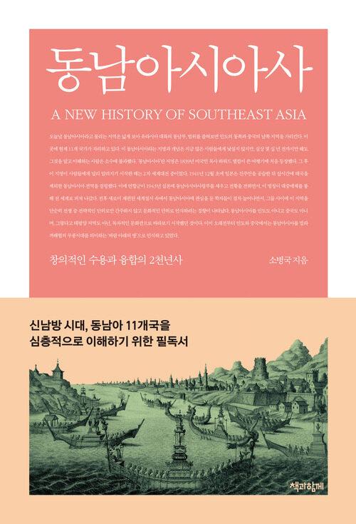 동남아시아사