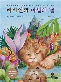 바바얀과 마법의 별 (동화책 + 가이드 & 워크북)