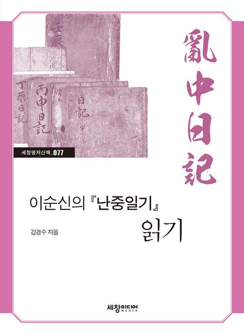 이순신의 『난중일기』 읽기