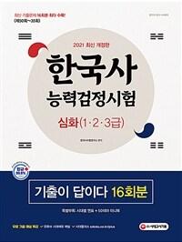 2021 한국사능력검정시험 기출이 답이다 심화(1.2.3급) 16회분