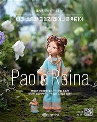 나의 소중한 파올라 레이나를 위하여