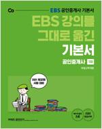 2021 EBS 강의를 그대로 옮긴 공인중개사 기본서 1차 부동산학개론
