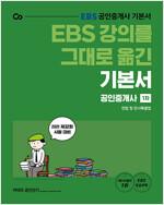 2021 EBS 강의를 그대로 옮긴 공인중개사 기본서 1차 민법 및 민사특별법