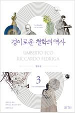 경이로운 철학의 역사 3