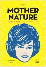 어머니의 탄생