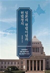 일본의 헌법이념과 헌법정치 : 일본헌법에 대한 현상비판을 넘는 본질적인 물음