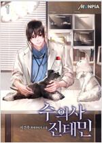 [세트] 수의사 진태민 (총12권/완결)