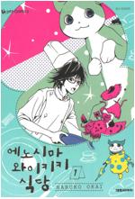 [고화질세트] 에노시마 와이키키 식당 (총10권/미완결)