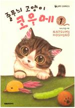 [고화질세트] 줄무늬 고양이 코우메 (총17권/미완결)
