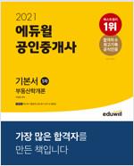 2021 에듀윌 공인중개사 1차 기본서 부동산학개론