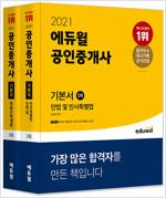 [세트] 2021 에듀윌 공인중개사 1차 기본서 세트 - 전2권