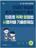 2021 민준호 독학 행정법 시행처별 기출문제집