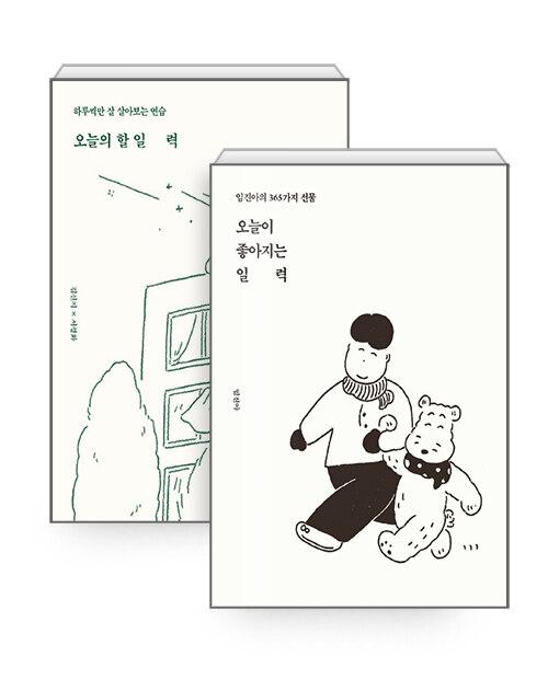 [세트] 오늘이 좋아지는 일력 + 오늘의 할 일력 - 전2권