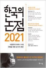 2021 한국의 논점