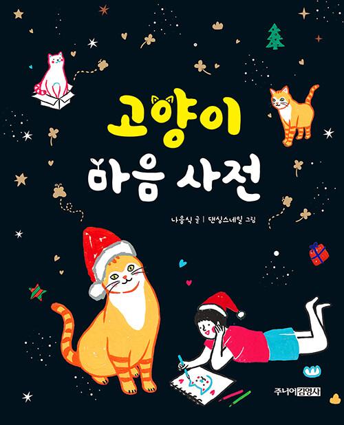 고양이 마음 사전 (리커버 에디션)