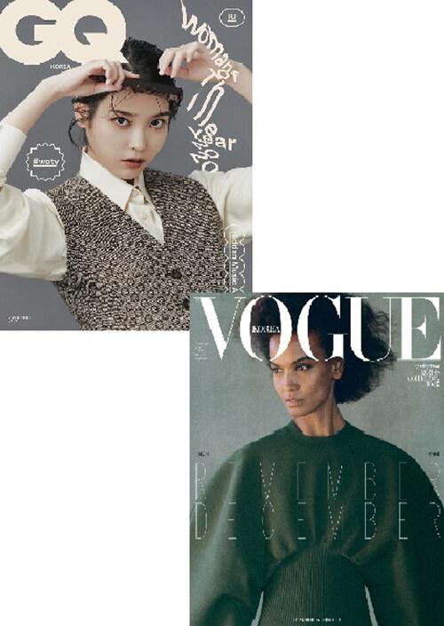 보그 Vogue Korea + 지큐 GQ Korea 2020.12 - 전2권