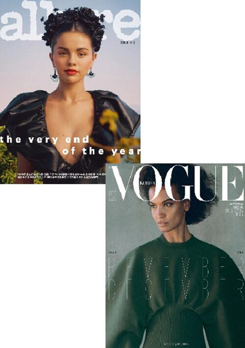 보그 Vogue Korea + 얼루어 Allure 2020.12 - 전2권