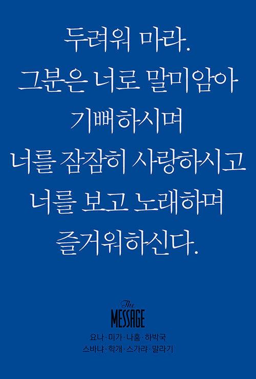 메시지 요나, 미가, 나훔, 하박국, 스바냐, 학개, 스가랴, 말라기 (미니북)