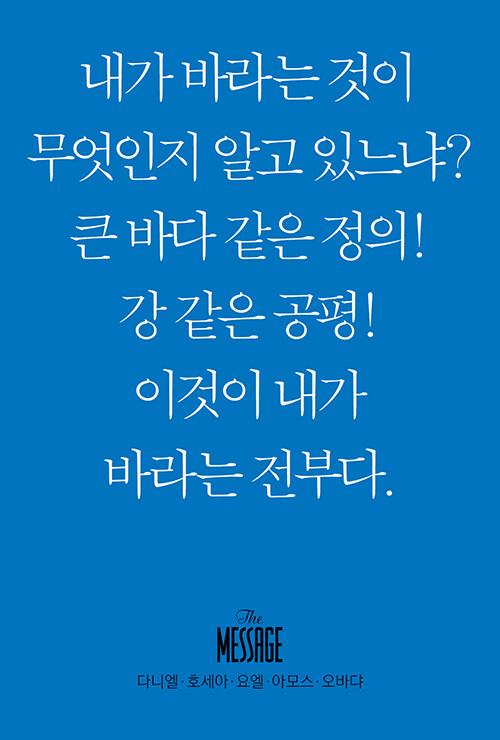 메시지 다니엘, 호세아, 요엘, 아모스, 오바댜 (미니북)