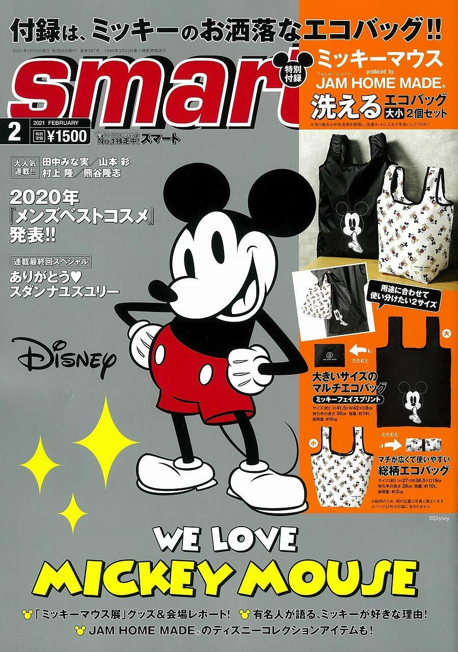 smart (スマ-ト) 2021年 02月號 (雜誌, 月刊)