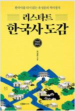 지도로 읽는다 리스타트 한국사 도감