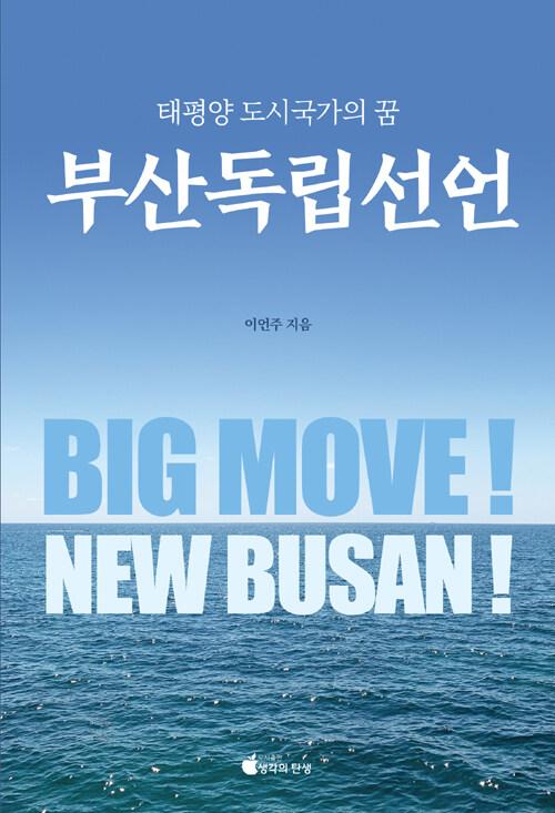 (태평양 도시국가의 꿈!) 부산! 독립선언 : 싱가포르를 뛰어넘는 부산!
