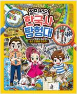 설민석의 한국사 탐험대: 숨은 인물을 찾아라!