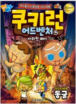 쿠키런 어드벤처 42 : 미지의 세계 동굴