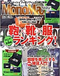 Mono Max (モノ·マックス) 2013年 06月號 [雜誌] (月刊, 雜誌)