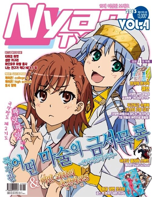 NYAN-TYPE Vol. 4 (한국어판)