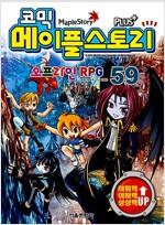 [중고] 코믹 메이플 스토리 오프라인 RPG 59