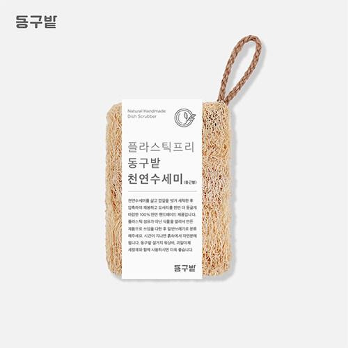[동구밭]천연 수세미 둥근형