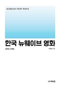 한국 뉴웨이브 영화 : 1975~1995 : 영상시대/하길종부터 뉴웨이브/장선우까지