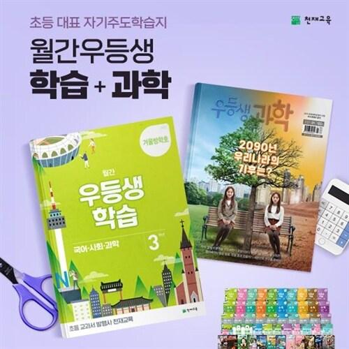 [정기구독] 월간우등생학습+과학 1년 - 5학년 (2021)