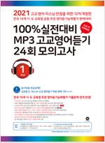 100% 실전대비 MP3 고교영어듣기 24회 모의고사 1학년 (2021년)