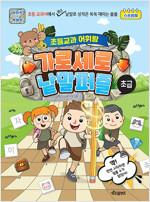 초등교과 어휘왕 가로세로 낱말퍼즐 : 초급 (스프링)