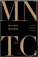 MNTC 맥아더 신약주석 : 야고보서