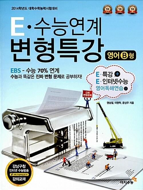 E 수능연계 변형특강 영어 B형 - E 특강+인터넷수능 영어독해연습편